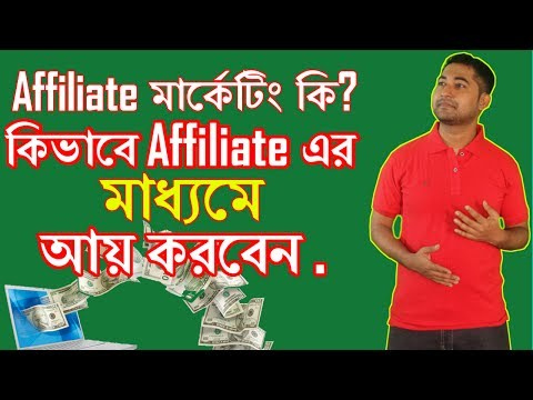 Affiliate Marketing Bangla Tutorial - What is Affiliate Marketing? How It Works | Best Networks