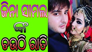ଜୀନାର ଚଉଠି ରାତି | Jeena ra Jiban Sathi | Jeena Honeymoon with Rudra