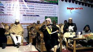 Bangla Waz Hat Theke Quran Pore Gele Ki Kaffara Dibo? Mufti Kazi Muhammad Ibrahim - New Bangla Waz