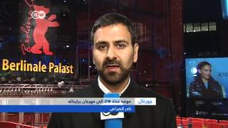مشاركة عربية في مهرجان برلين السينمائي | الجورنال