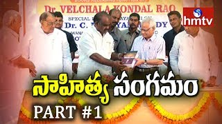 HMTV Special Focus On Sahitya Sangamam #1 | Dr. Velchala Kondal Rao