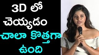 Actress Anjali Speech At Lisaa Movie Pre Release Event | Anjali | Lisaa