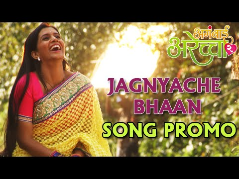 Aga Bai Arechyaa 2 - Jagnyache Bhaan He - Song Teaser 1 - Shankar Mahadevan - Marathi Movie video