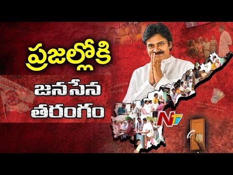 Janasena Chief Pawan Kalyan Calls a New Program Named Janasena Tarangam | NTV