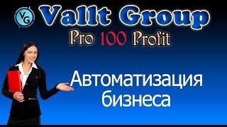 Vallt Group. Автоматизация бизнеса с Vallt Group и Pro100Profit