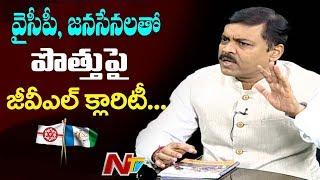 GVL Narasimha Rao Clarifies about BJP Secret Alliance with YCP and Janasena | NTV