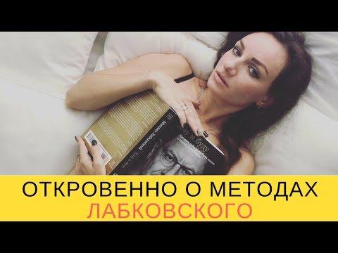 Хочу и буду. Мое мнение о книге и методах Михаила Лабковского