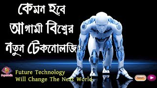 Future Technology    What will be the next world    কতটুকু বদলে যাবে আগামী বিশ্ব! #SeyeMedia