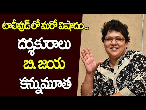 Tollywood Director B Jaya Passes Away | B Jaya is No More  | YOYO TV Channel