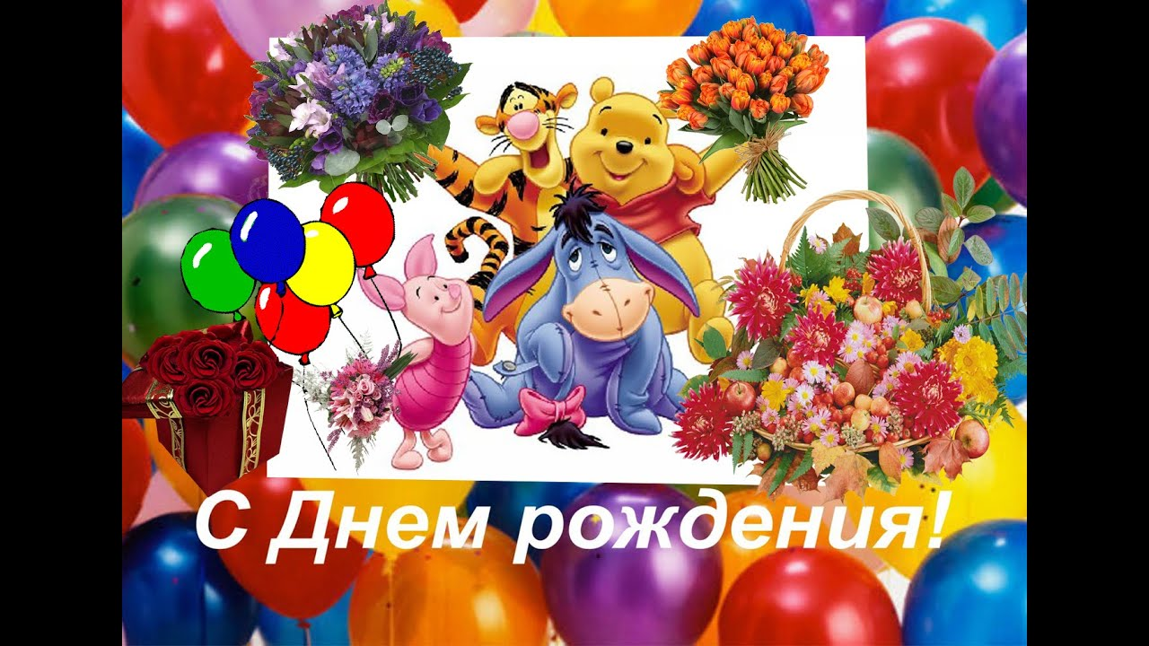 Поздравления с днем рождения для девочки ксюши короткие
