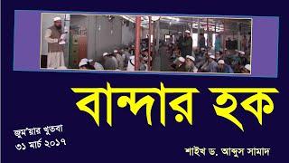 বান্দার হক, Jumar Khutba, 31 March 2017