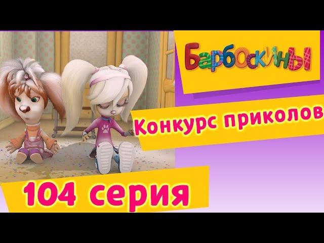 Барбоскины - 104 серия. Конкурс приколов (новые серии)