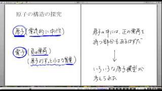 高校物理解説講義:「原子の構造」講義3