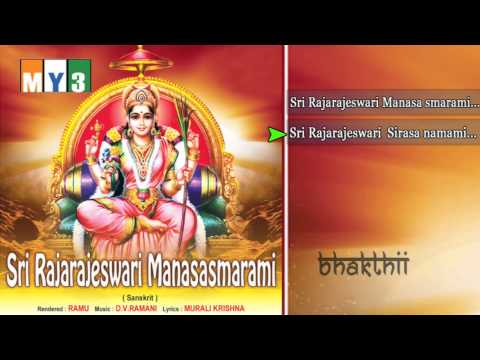 Goddess Rajarajeshwari Devi Songs - Sri Rajarajeshwari Manasasmarami - Jukebox video