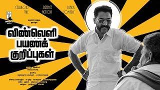 Vinveli Payana Kurippugal Official Teaser | Sci-Fi Movie 2017 | Cinema Vikatan