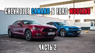 Ford Mustang vs Chevrolet Camaro с аукционов США Тест-Драйв, Обзор и Сравнение от #YouCar (ч.2)