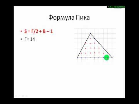 Формула Пика для решения задач В3 ЕГЭ по математике