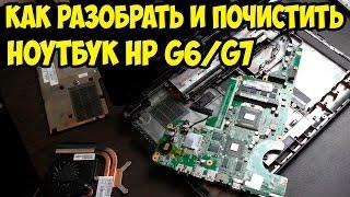 Как разобрать, почистить от пыли и заменить  термопасту на ноутбуке HP G6, HP G7