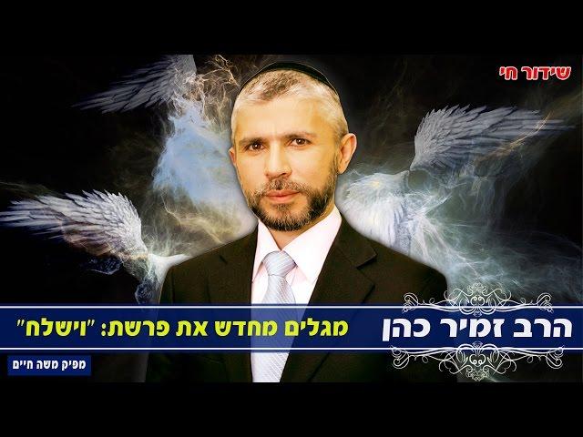 הרב זמיר כהן פרשת וישלח