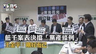 藍千案表決擋「黨產條例」 王金平:剛好而已