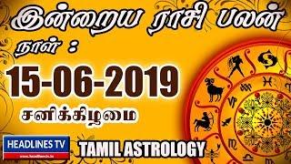 15:06: 2019 இன்றைய ராசி பலன் Indraya rasi palan Tamil 15th june