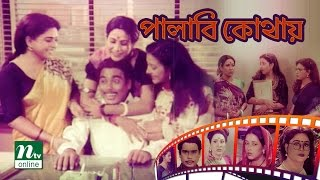 Bangla Movie Palabi Kothay by Shabana, Faridi, Suborna