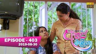 Ahas Maliga | Episode 403 | 2019-08-30