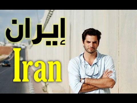 Don't Tell My Mother I'm In Iran Aabic Subtitle مترجم عربي لا تخبروا والدتي أنني في إيران