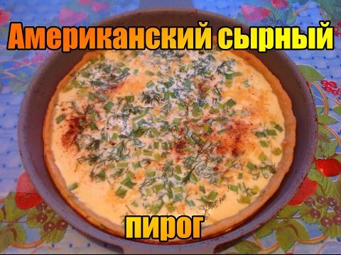 """Рецепт сырного пирога из сериала """"друзья"""""""