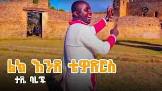 Tade Barch - Lk Ende Tewodros | ልክ እንደ ቴዎድሮስ - New Ethiopian Music 2019 (Official Video)