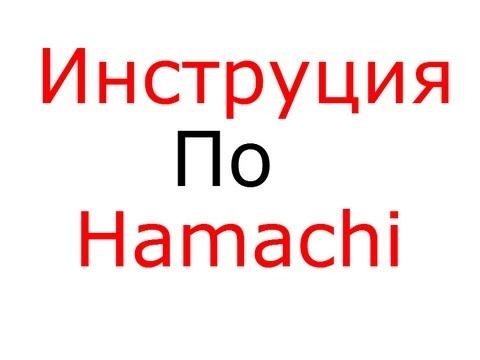 Инструкция по Hamachi