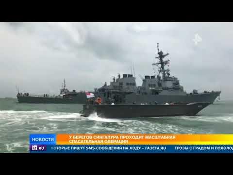 Спасатели ищут моряков, пропавших после инцидента с эсминцем  Джон Маккейн
