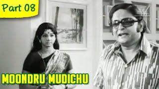 Moondru Mudichu - 8/12 - Rajnikanth, Sridevi, Kamal Haasan - Super Hit Romantic Movie