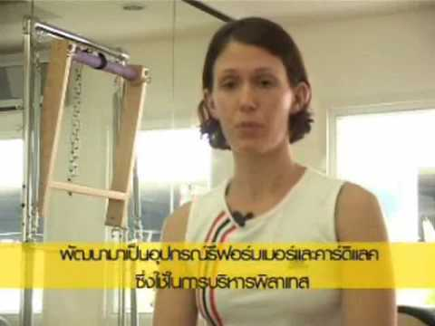 The Pilates Studio @ Channel 11 Thai TV Bangkok Thailand