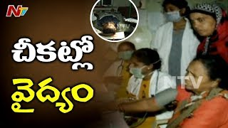 Power Supply Failure With Technical Issue In Warangal MGM Hospital | Patients Face Problem | NTV