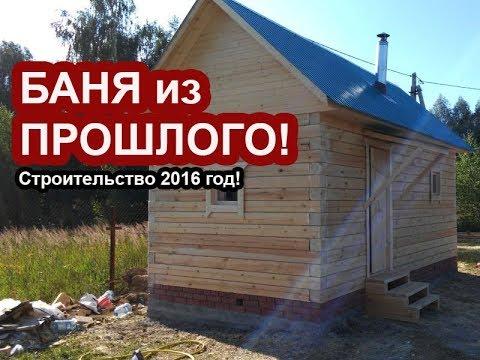 """БАНЯ 3х6 ИЗ БРУСА 2016 ГОД / С ПЕЧЬЮ """"под ключ""""!"""