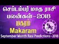 Makaram Rasi (Capricorn) September Month Predictions 2018 – Rasi Palangal