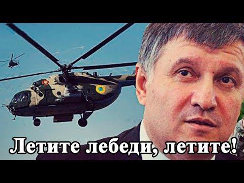 Аваков решил прикрыть Порошенко с воздуха и закупает вертолеты!