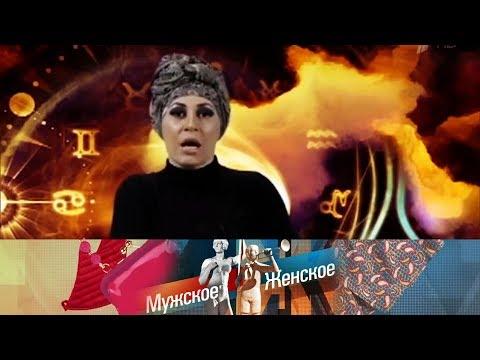 Мужское / Женское - Мошенники впрямом эфире. Выпуск от16.11.2017