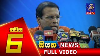 Siyatha News |06.00 PM | 03 - 06 - 2020