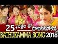 Bathukamma Song 2018 | Regina |suma | udaya bhanu | Jhansi | Nandini reddy | SUNNY TFCCLIVE