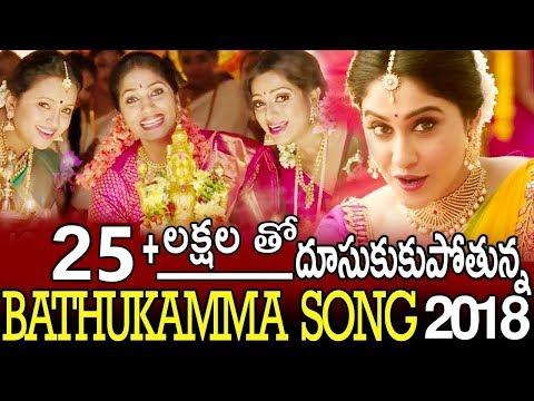 Bathukamma Song 2018   Regina  suma   udaya bhanu   Jhansi   Nandini reddy   SUNNY TFCCLIVE