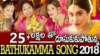 Bathukamma Song 2018  Regina suma  udaya bhanu  Jh