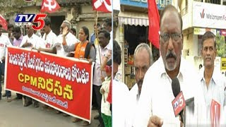 CPM Leaders Protest Against Petrol Price Hike | Vijayawada Ntr Circle