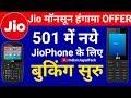 Jio Monsoon Hungama Offer में आज से Rs.501 वाले फोन की बुकिंग सुरु | Registration for Rs.501 Phone