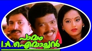 Veeraputhran - Paavam I A Ivachan 1994:Full Malayalam Movie