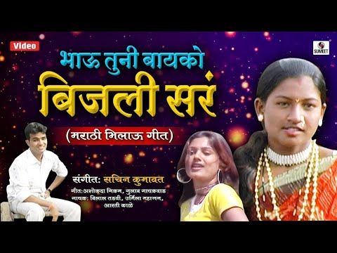 Bhau Tuni Bayko Bijali Sar (ahirani) video