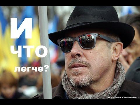 Макаревич - Крым Наш И что легче?
