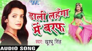 Dali Lahanga Me Baraf- Khusboo Singh - Audio Jukebox - Bhojpuri Hot Songs 2016