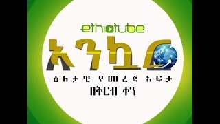 Ankuar : አንኳር - Ethiopian Daily News Digest Coming Soon on EthioTube